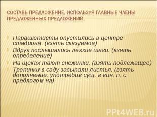 Составь предложение, используя главные члены предложенных предложений. Парашютис