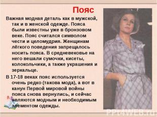 Важная модная деталь как в мужской, так и в женской одежде. Пояса были известны
