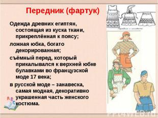 Одежда древних египтян, состоящая из куска ткани, прикреплённая к поясу; ложная
