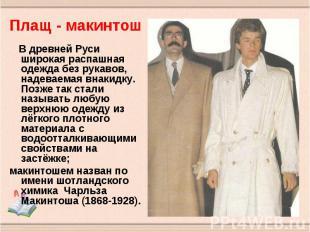 В древней Руси широкая распашная одежда без рукавов, надеваемая внакидку. Позже