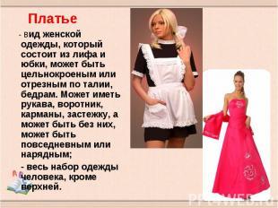 - вид женской одежды, который состоит из лифа и юбки, может быть цельнокроеным и