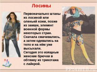 Первоначально штаны из лосиной или оленьей кожи, позже из замши, элемент военной
