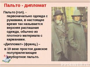 Пальто - дипломат Пальто (гол). - первоначально одежда с рукавами, в настоящее в
