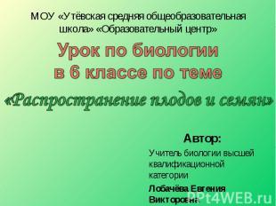 МОУ «Утёвская средняя общеобразовательная школа» «Образовательный центр» Автор:У