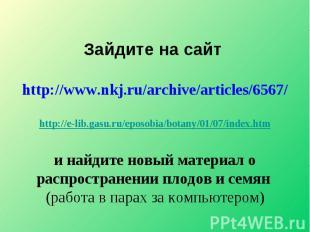 Зайдите на сайт http://www.nkj.ru/archive/articles/6567/ http://e-lib.gasu.ru/ep