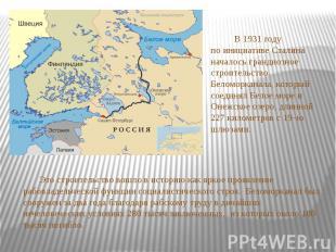 В 1931 году по инициативе Сталина началось грандиозное строительство Беломоркана