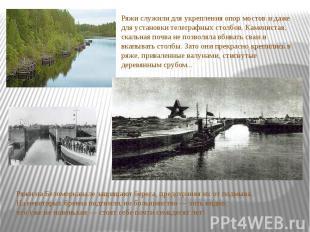 Ряжи служили для укрепления опор мостов и даже для установки телеграфных столбов