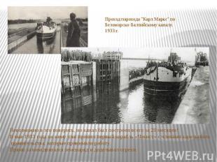 Проход парохода ''Карл Маркс'' по Беломорско-Балтийскому каналу. 1933 г. Невозмо