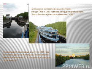 Беломорско-Балтийский канал построен между1931и1933 годамив рекордно коротки