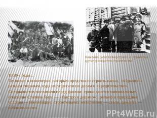 Начальник работ Белморстроя Н. А. Френкель и другие руководители строительства 1