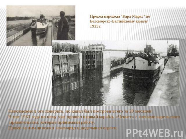 Проход парохода ''Карл Маркс'' по Беломорско-Балтийскому каналу. 1933 г. Невозможно в это поверить, но канал был построен всего за 20 месяцев! В мае 1933 года по нему уже прошел первый корабль «Чекист» с членами карельского правительства, которые пр…