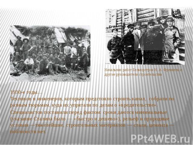 Начальник работ Белморстроя Н. А. Френкель и другие руководители строительства 1930-е годы…Техников и инженеров, которым предстояло строить канал, собрали по разным тюрьмам, куда их упрятали по делам о «вредительстве». Специалистов поставили перед ф…