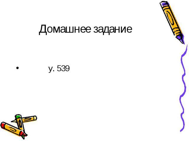 Домашнее задание у. 539