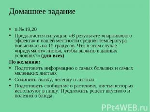 Домашнее задание п.№ 19,20 Предлагается ситуация: «В результате «парникового эфф