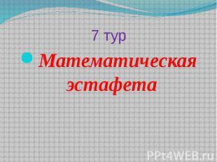 7 турМатематическая эстафета
