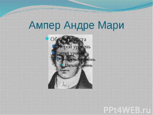 Ампер Андре Мари