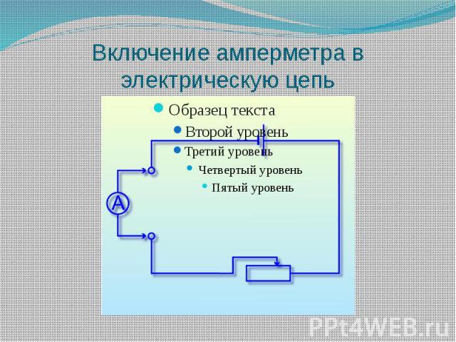 Включение амперметра в электрическую цепь