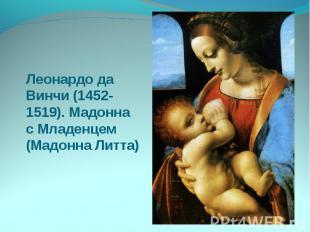 Леонардо да Винчи (1452-1519). Мадонна с Младенцем (Мадонна Литта)