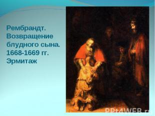Рембрандт. Возвращение блудного сына. 1668-1669 гг. Эрмитаж