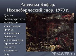 Ансельм Кифер. Иконоборческий спор. 1979 г. Другие постмодернисты возрождали кач