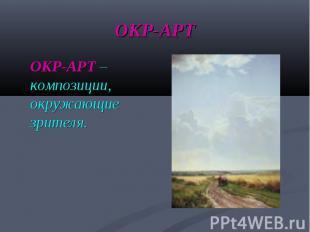 ОКР-АРТ –композиции, окружающие зрителя.