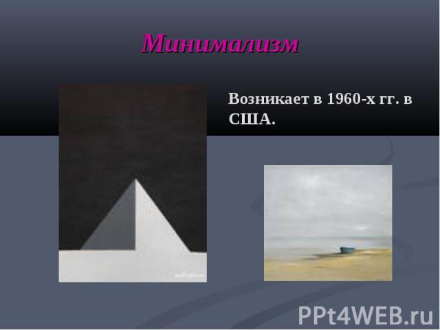 Минимализм Возникает в 1960-х гг. в США.