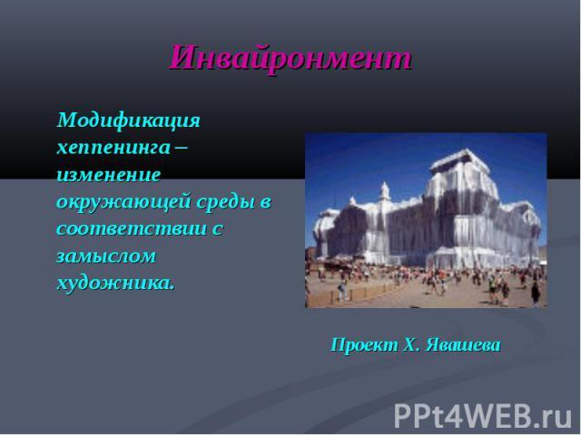 Модификация хеппенинга – изменение окружающей среды в соответствии с замыслом художника. Проект Х. Явашева