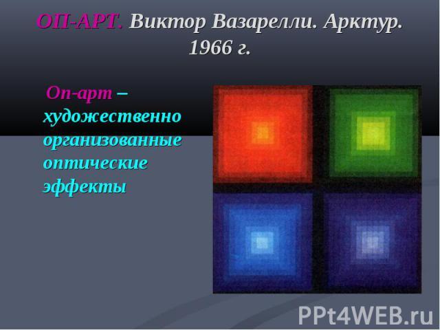 ОП-АРТ. Виктор Вазарелли. Арктур. 1966 г. Оп-арт – художественно организованные оптические эффекты