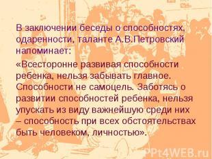В заключении беседы о способностях, одаренности, таланте А.В.Петровский напомина