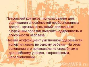 Петровский критикует использование для оценивания способностей необоснованных те