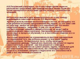А.В.Петровский утверждает, что в настоящее время наука не располагает средствами