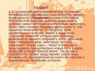 ТАЛАНТ А.В.Петровский дает характеристику «ступеням человеческого дарования»: сп