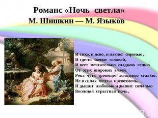 Романс «Ночь светла»М. Шишкин— М. Языков И тихо, и ясно, и пахнет с