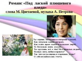 Романс «Под лаской плюшевого пледа»слова М. Цветаевой, музыка