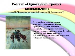 Романс «Однозвучно гремит колокольчик»слова И. Макарова, музыка А. Г