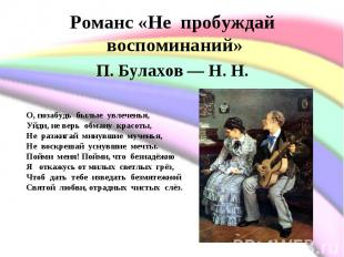 Романс «Не пробуждай воспоминаний» П. Булахов— Н. Н. О, позабу