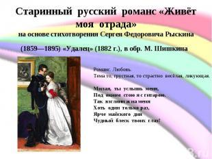 Старинный русский романс «Живёт моя отрада» на основе стихотворения Сергея Ф