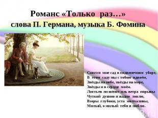 Романс «Только раз…» слова П. Германа, музыка Б. Фомина Снился мне сад в