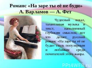 Романс «На заре ты её не буди»А. Варламов— А. Фет Чудесный вокал, талантли