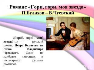 Романс «Гори, гори, моя звезда»П.Булахов – В.Чуевский «Гори, гори, моя звезда…»