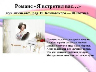 Романс «Я встретил вас…»муз. неизв.авт., ред. И. Козловского— Ф.Тютчев Про