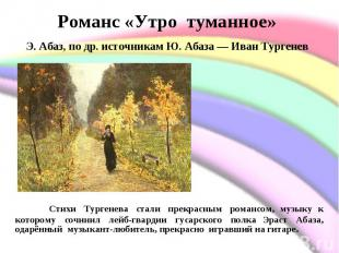 Романс «Утро туманное» Э.Абаз, по др. источникам Ю. Абаза — Иван Тур