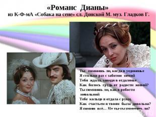 «Романс Дианы» из К-Ф-мА «Собака на сене» сл. Донской М. муз. Гладков Г.Ты