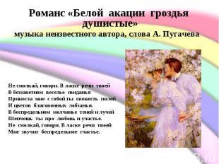 Романс «Белой акации гроздья душистые»музыка неизвестного авто