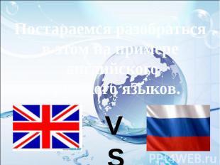 Постараемся разобратьсяв этом на примере английскогои русского языков.