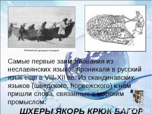 Самые первые заимствования из неславянских языков проникали в русский язык еще в