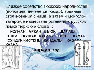 Близкое соседство тюркских народностей (половцев, печенегов, хазар), военные сто