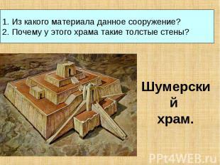 1. Из какого материала данное сооружение?2. Почему у этого храма такие толстые с