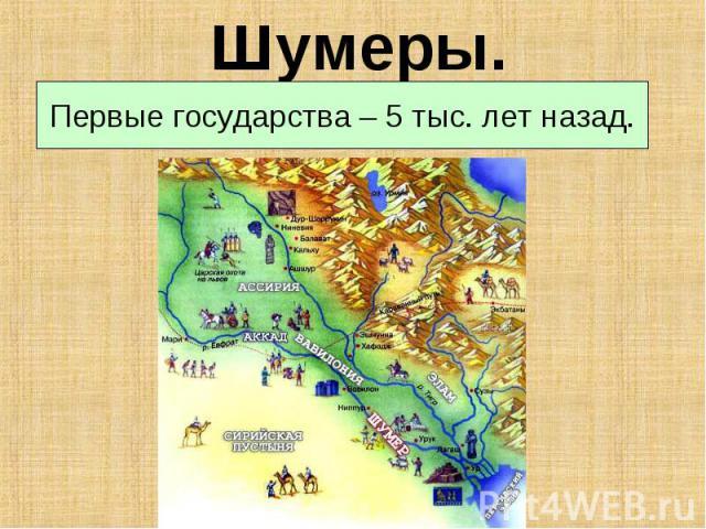 Шумеры. Первые государства – 5 тыс. лет назад.