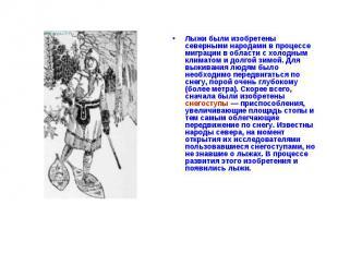 Лыжи были изобретены северными народами в процессе миграции в области с холодным